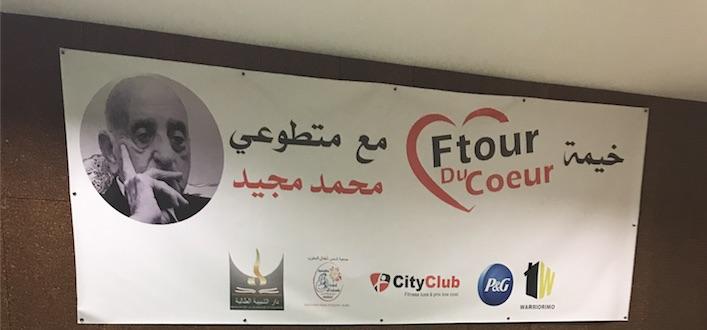 """City Clubs'implique dans l'opération """"Ftours ducœur"""""""