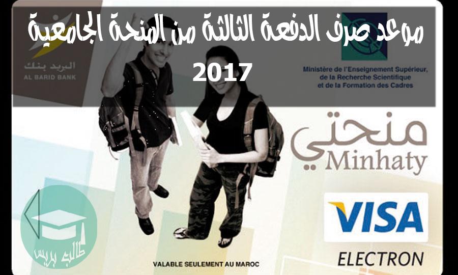 """Bourses d'étude 2018-2019: Le service électronique """"Minhaty"""" ouvert du 11 juin au 31 juillet"""