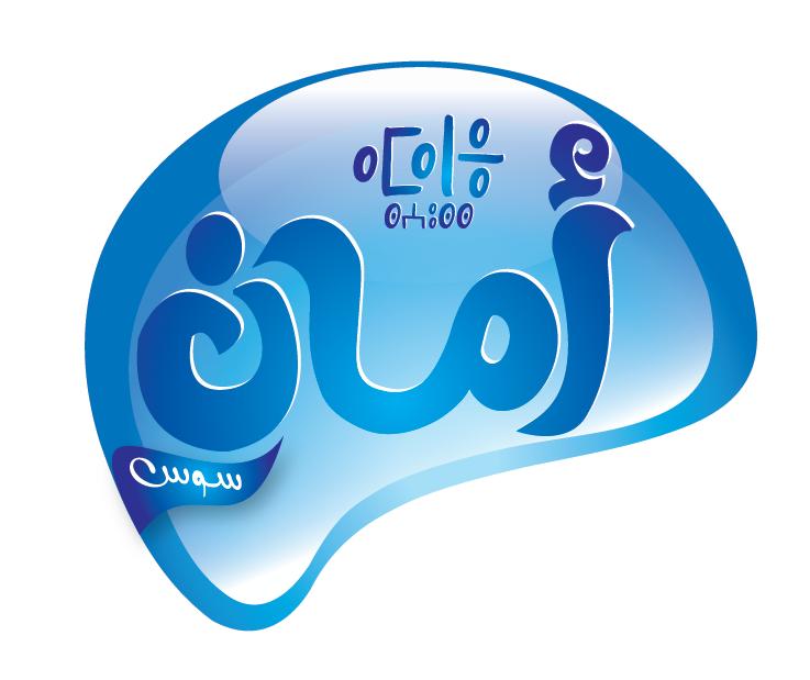 L'eau de table Amane Gharb obtient la certification «QSE»